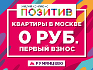 Плати быстрее - больше скидка на квартиры в Москве «ЖК Позитив». Рассрочка! Взнос 0!